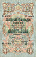 Bulgaria 10 Leva (ND)1904,blue Signatures: Chakalov & Gikov,P3d,see Scan - Bulgaria