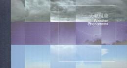 Hong Kong China Prestige Stamp Booklet: 2014 Weather Phenomena HK132793 - 1997-... Région Administrative Chinoise