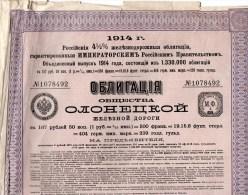 OBLIGATION DE LA COMPAGNIE DU CHEMIN DE FER D'OLONETZ-GOUVERNEMENT IMPERIAL DE RUSSIE - Chemin De Fer & Tramway