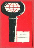 "K936 / 1967 - "" Printed Matter "" KEY  - Calendar Calendrier Kalender - Bulgaria Bulgarie Bulgarien Bulgarije - Calendriers"