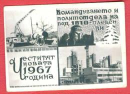 K942 / 1967 - PLEVEN - Command Of The Division 1810 , CRANE ,  - Calendar Calendrier Kalender - Bulgaria Bulgarie - Calendriers
