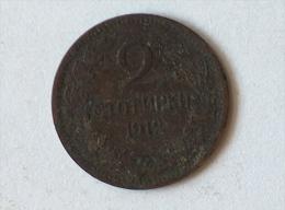 Bulgarie 2 Stotinki 1912 - Bulgarie