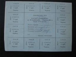 UKRAINE RUBLE CONTROL COUPON Mykolayiv 20 KARBOVANTSIV June 1991 - Ukraine