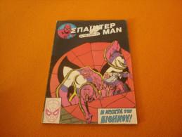 The Amazing Spiderman Spider-Man #135 Greek Kabanas - Livres, BD, Revues