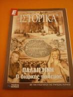 Yasser Arafat Palestine Palestini - Greek Magazine Istorika - Libri, Riviste, Fumetti