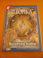 Byzantine Italy Byzantium Vizantini Italia - Greek Magazine Istorika - Libri, Riviste, Fumetti