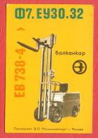 K1039 / 1969 TRANSPORT - BALKANCAR - Production Of Lifting Equipment - Electric - Calendar Calendrier Kalender Bulgaria - Calendriers