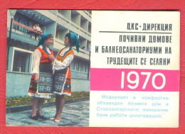 K1105 / 1970 COOPERATIVE UNION - Holiday Homes For Workers Peasants Calendrier Kalender Bulgaria Bulgarie Bulgarien - Calendriers