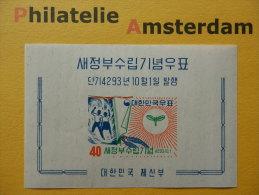 South Korea 1960, FOUNDING DAY NEW REPUBLIC: Mi 311, Bl. 150, ** - Korea (Zuid)