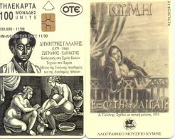 GREECE PHONECARD PAINTER GALANIS   -X0625- 100000pcs-11/98-USED - Greece