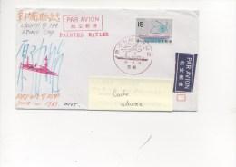 FDC Fabrication Type Mail Art - Lancement CARGO A ENERGIE ATOMIQUE, Complément D´affranchissement Au Verso - Atom