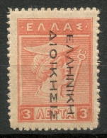 GREECE 1912-13 3 L. ´´ELLINIKI DIOIKISIS BLACK OVERPRINT READING DOWN´´ MNH** -CAG 050514 - Neufs