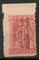 GREECE 1912-13 2 L. ´´ELLINIKI DIOIKISIS OVERPRINT´´ MH* -CAG 050514 - Greece