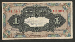 [NC] CHINA - RUSSIAN - ASIAN BANK - 1 ROUBLE (1917) - China