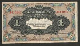 [NC] CHINA - RUSSIAN - ASIAN BANK - 1 ROUBLE (1917) - Cina