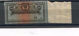 RUSSIA YR 1918,SC AR14,MI 137,MNH **,POSTAL SAVINGS(CONTROL), 100 RUB BLACK,MARGIN - 1917-1923 Republic & Soviet Republic