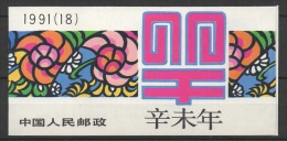 China (1991) Yv. 3030a - Booklet  /  Chinese New Year - Chinees Nieuwjaar