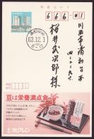 Japan Advertising Postcard, Beans, Chopsticks, Postally Used (jadu183) - Postkaarten