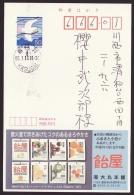 Japan Advertising Postcard, Candy, Postally Used (jadu307) - Postal Stationery
