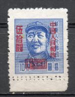 China Chine : (6014) Variété Double Perforation-Surchargé Série 6 - Surchargé Sur Des Timbres De Chine OrientaleSG1479** - Ungebraucht
