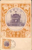 Trone Impérial Du Mikaco, Rare Carte Maximum - Other