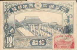 Bâtiment Du Couronnement   Du Mikaco, Rare Carte Maximum - Other