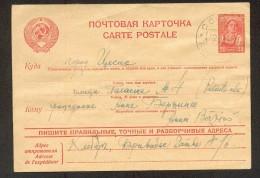 1946 RUSSIA USSR LATVIA  POSTAL STATIONERY , OLD POSTCARD, 0 - 1923-1991 USSR