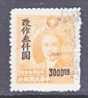 Taiwan  73   (o) - 1888 Chinese Province