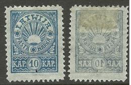 Estland Estonia 1919 Estonian Occupation Nord-Latvia Walmiera ERROR Variety Set Off Abklatsch - Estland