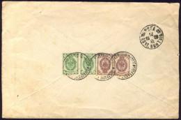 1905: BIG SIZED ENVELOPE FROM LAJOJAN - 1857-1916 Imperium