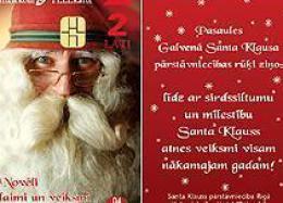 LATVIA Lettonia Lettland  CHRISTMAS-SANTA CLAUSS  Phone Card - Latvia