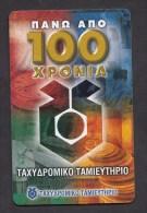 Ελλάδα... / Greece  ,P-2001 Taxyapomiko Tamieythpio   -  2 Scans. - Greece