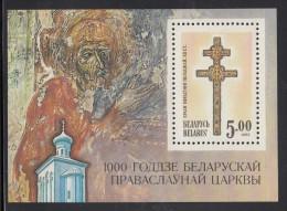 Belarus MNH Scott #18 Souvenir Sheet 5r Cross Of Ephrosinia Of Polotsk - Belarus