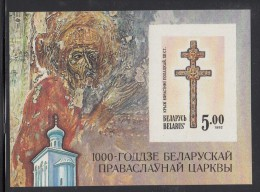 Belarus MNH Scott #18 Imperf Souvenir Sheet 5r Cross Of Ephrosinia Of Polotsk - Belarus