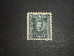 China 1943 Martyrs 30$/2 C Neuf   Avec Filigrane  Charniere - 1943-45 Shanghai & Nanjing