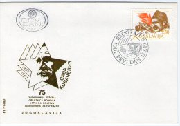 Yugoslavia, 1980, 75th Birth Anniversary Of Sava Kovacevic, FDC - FDC
