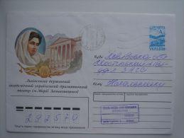Ukraine 1997 Commercial Cover Lettre Brief To ? Postal Stationery Envelope - Ukraine