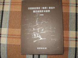 VR-China, Alles Muss Raus, Ganzsachenkatalog 1999 Ungebraucht DIN A 4, Farbe, 600 Seiten,s. Scan . - Tematiche