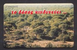 GREECE P   1995 - 06 / 95  -  634.000   USED -  2 Scans. - Griekenland