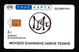 GREECE P  2003  01/03  - 250,000 USED- 2 Scans. - Griekenland