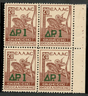 GREECE 1942 CHARITY ISSUES BLOCK OF 4 STAMPS ´´THESSALONIKI INTERNATIONAL FAIR FUND´´ MNH** -CAG 310514 - Beneficenza