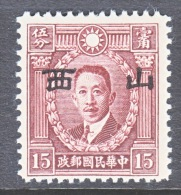 Japanese Occupation  SHANSI  5N 53   Type II   **  Secret Mark  No Wmk. - 1941-45 Northern China