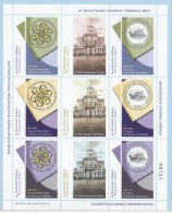 Greece Grèce Griechenland 2007, Philatelic Exhibition, Labels Poster Stamps Vignettes Cinderella - Cinderellas