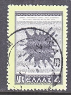 GREECE  573  (o) - Greece