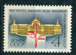 USSR 1981 SK№5152 (5220) 50 YEARS TO INSTITUTE OF CHEMICAL PHYSICS OF ACADEMY OF SCIENCES OF THE USSR - Física