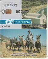 GREECE - Ios Island, CN : 0119(0 With Barred-large Writing), 07/94, Used - Greece