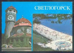 1358 RUSSIA 1981 ENTIER POSTCARD L 60129 Mint SVETLOGORSK SANATORIUM RESORT MEDECINE MEDICINE MEDIZIN SUN CLOCK BEACH - 1923-1991 UdSSR