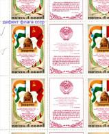 1980, Brezhnev's Visit To India, Leaf, Error On The Mark 9 - Defect USSR Flag - 1923-1991 URSS