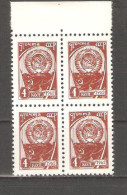 Russia/USSR 1965,Soviet Arms Definitive Issue Block,Sc 2443A,VF MNH** CV $50 - 1923-1991 USSR
