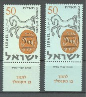 Israel 1957 Nr. 145 Mit WZ 4 Und WZ 2  Postfrisch Mit Fulltab - Israel